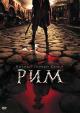 Смотреть фильм Рим онлайн на Кинопод бесплатно