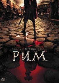 Смотреть Рим онлайн на Кинопод бесплатно