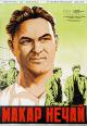 Смотреть фильм Макар Нечай онлайн на Кинопод бесплатно