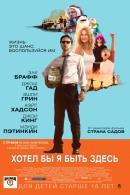 Смотреть фильм Хотел бы я быть здесь онлайн на KinoPod.ru платно