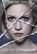 Смотреть фильм Зови меня сумасшедшим онлайн на KinoPod.ru платно