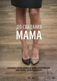Смотреть До свидания мама онлайн на Кинопод бесплатно