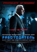 Смотреть фильм Работодатель онлайн на KinoPod.ru бесплатно