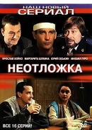 Смотреть фильм Неотложка онлайн на KinoPod.ru бесплатно