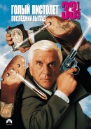 Смотреть фильм Голый пистолет 33 1/3: Последний выпад онлайн на Кинопод бесплатно