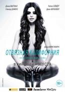 Смотреть фильм Отвязная Калифорния онлайн на KinoPod.ru бесплатно
