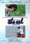 Смотреть фильм Угорь онлайн на Кинопод бесплатно