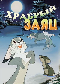 Смотреть Храбрый заяц онлайн на Кинопод бесплатно