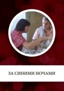 Смотреть фильм За синими ночами онлайн на KinoPod.ru бесплатно