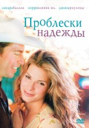 Смотреть фильм Проблески надежды онлайн на KinoPod.ru платно
