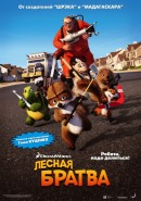 Смотреть фильм Лесная братва онлайн на KinoPod.ru платно