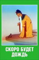 Смотреть фильм Скоро будет дождь онлайн на KinoPod.ru бесплатно