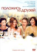 Смотреть фильм Положись на друзей онлайн на KinoPod.ru платно