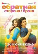 Смотреть фильм Обратная сторона брака онлайн на Кинопод бесплатно