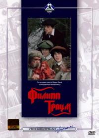 Смотреть Филипп Траум онлайн на Кинопод бесплатно