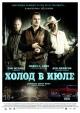Смотреть фильм Холод в июле онлайн на Кинопод бесплатно