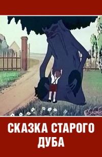 Смотреть Сказка старого дуба онлайн на Кинопод бесплатно