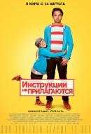 Смотреть фильм Инструкции не прилагаются онлайн на KinoPod.ru платно