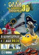 Смотреть фильм Олли и сокровища пиратов онлайн на KinoPod.ru платно