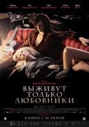 Смотреть фильм Выживут только любовники онлайн на Кинопод бесплатно