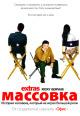 Смотреть фильм Массовка онлайн на Кинопод бесплатно