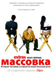 Смотреть Массовка онлайн на Кинопод бесплатно