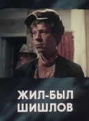 Смотреть фильм Жил-был Шишлов онлайн на KinoPod.ru бесплатно