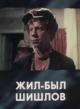 Смотреть фильм Жил-был Шишлов онлайн на Кинопод бесплатно