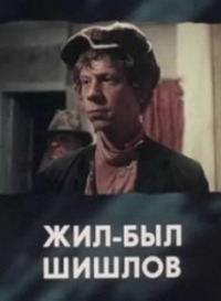 Смотреть Жил-был Шишлов онлайн на Кинопод бесплатно