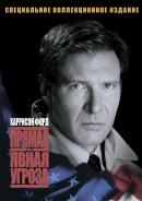 Смотреть фильм Прямая и явная угроза онлайн на KinoPod.ru платно