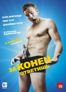 Смотреть фильм За конец ответишь онлайн на KinoPod.ru платно