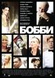 Смотреть фильм Бобби онлайн на Кинопод бесплатно