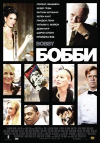 Смотреть Бобби онлайн на Кинопод бесплатно