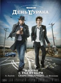 Смотреть День дурака онлайн на Кинопод бесплатно