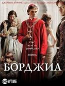 Смотреть фильм Борджиа онлайн на KinoPod.ru бесплатно