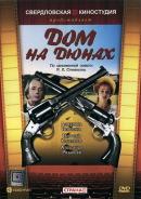 Смотреть фильм Дом на дюнах онлайн на KinoPod.ru бесплатно