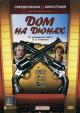 Смотреть фильм Дом на дюнах онлайн на Кинопод бесплатно