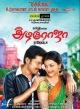 Смотреть фильм All in All Azhagu Raja онлайн на Кинопод бесплатно