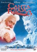 Смотреть фильм Санта Клаус 3 онлайн на KinoPod.ru бесплатно