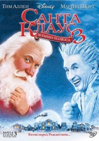 Смотреть Санта Клаус 3 онлайн на Кинопод бесплатно