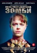 Смотреть фильм Если твоя девушка – зомби онлайн на Кинопод бесплатно