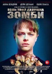 Смотреть Если твоя девушка – зомби онлайн на Кинопод бесплатно
