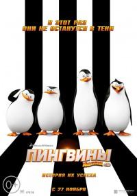 Смотреть Пингвины Мадагаскара онлайн на Кинопод бесплатно