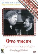 Смотреть фильм Сто тысяч онлайн на KinoPod.ru бесплатно