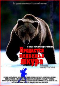 Смотреть Продается медвежья шкура онлайн на Кинопод бесплатно