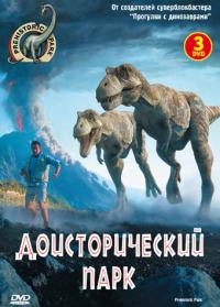 Смотреть Доисторический парк онлайн на Кинопод бесплатно