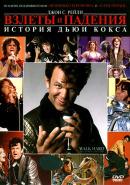 Смотреть фильм Взлеты и падения: История Дьюи Кокса онлайн на KinoPod.ru платно