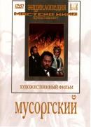 Смотреть фильм Мусоргский онлайн на Кинопод бесплатно