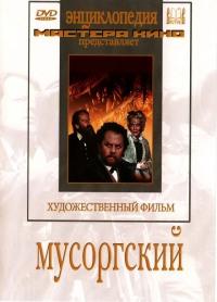 Смотреть Мусоргский онлайн на Кинопод бесплатно