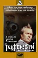 Смотреть фильм Рафферти онлайн на Кинопод бесплатно